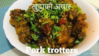 Sungur ko Khutta ko achar (updated)    pork trotters    masu ko achar
