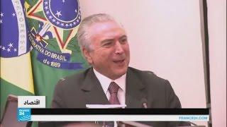 البرازيل: ميشال تامر يبدأ حزمة من الإصلاحات الاقتصادية