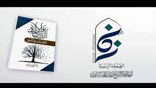 شرح  كيفية الحصول على الكتاب الجديد لسماحة الشيخ الحسناوي (الدين والالحاد مطارحات في العمق)