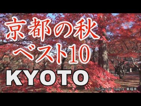 【KYOTO JAPAN】Top 10