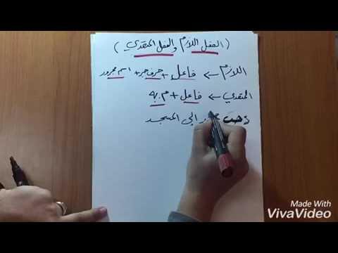 الفعل اللازم والفعل المتعد ي اللغة العربية Youtube