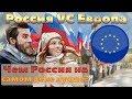 Росссия или Европа | Европа или Россия | Россия лучше Европы?