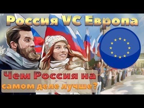 Росссия или Европа   Европа или Россия   Россия лучше Европы?