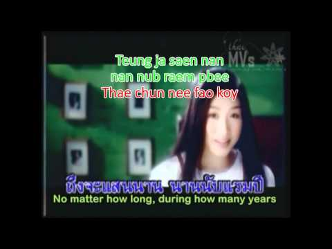 Earn Jirawan - Ruk Chun Nun Puer Ter - Karaoke