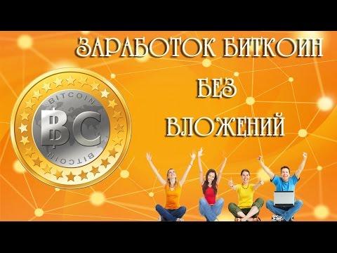 заработок биткоин без вложений