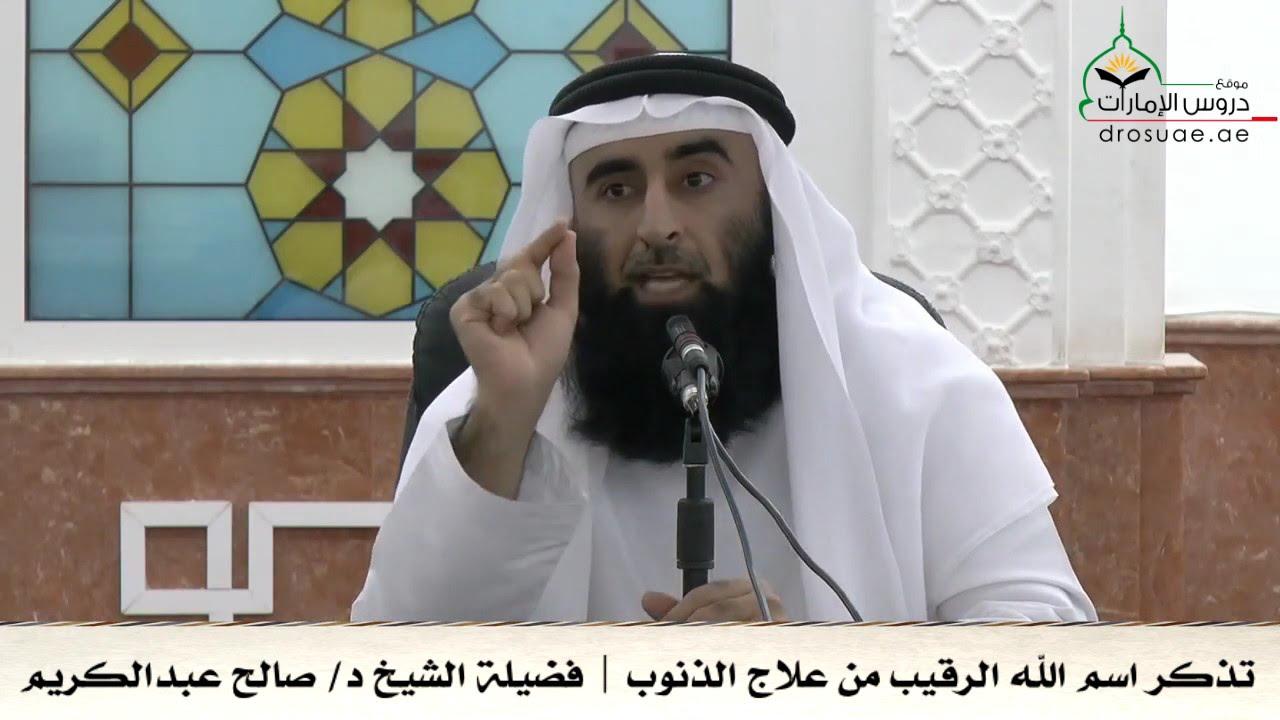 تذكر اسم الله الرقيب من علاج الذنوب | فضيلة الشيخ د/ صالح عبدالكريم