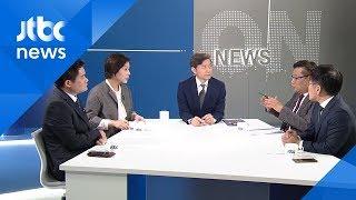 미래한국당↑ 더불어시민당↓…비례정당, 뒤집힌 지지율 살펴 보니 / JTBC 뉴스ON