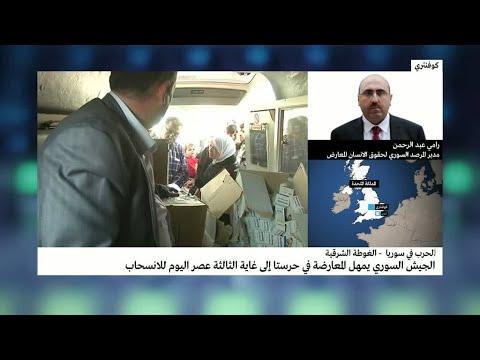 عفرين مقابل الغوطة الشرقية؟  - نشر قبل 3 ساعة