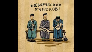 Творческих вам узбеков, мошенники ВТБ-24!