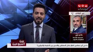 ما هي أبرز مضامين اتفاق تبادل المعتقلين والأسرى بين الحكومة والحوثيين؟ | بين اسبوعين