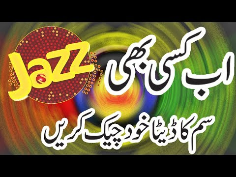 How To Get Jazz Sim Number Call History Sms History 2018 In Urdu Hindi