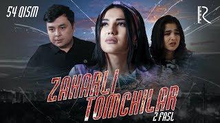 Zaharli tomchilar (o'zbek serial) | Захарли томчилар (узбек сериал) 54-qism