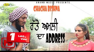 Chacha Bishna ll Ratte Amli Da Adress ll New Comedy Video 2017