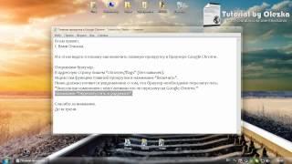 Включаем плавную прокрутку в Google Chrome(, 2012-04-10T10:43:44.000Z)