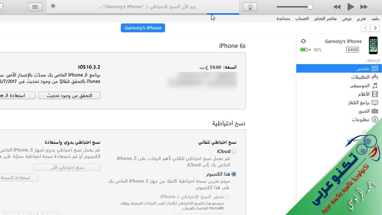 دليلك لعمل نسخة احتياطية Backup للأيفون على الكمبيوتر وتشفيرها وإستعادتها بكل سهولة بإستخدام Itunes Youtube