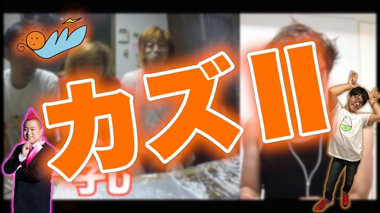 【東海オンエア】カズⅡ時代の好きな動画ランキングTop10