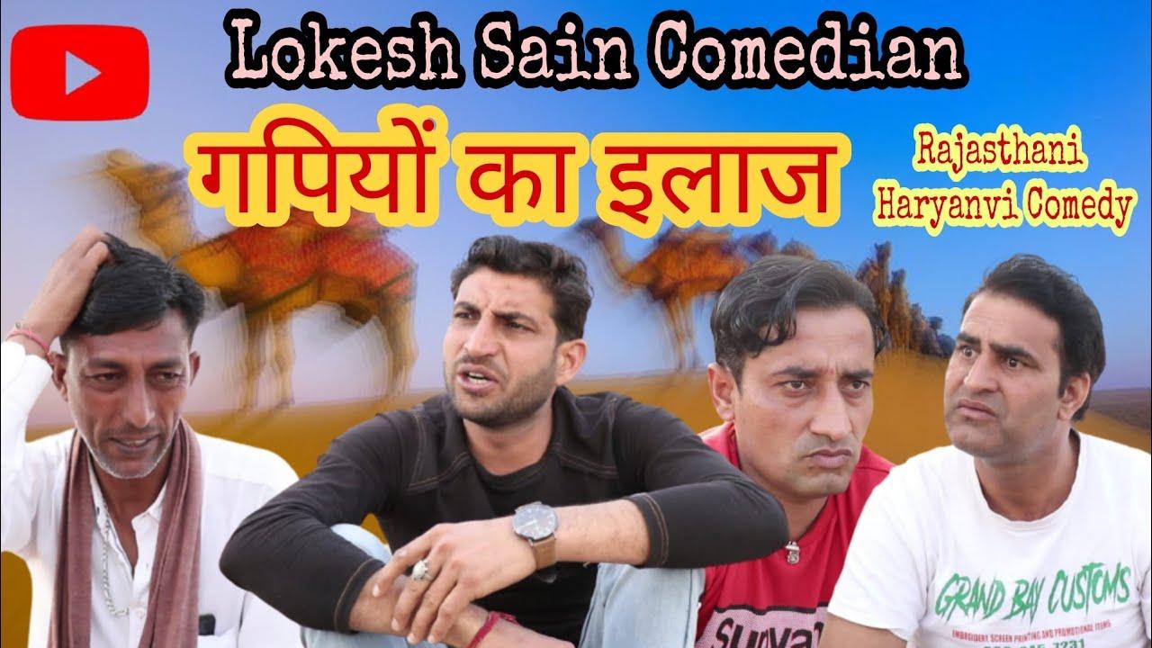 गपियों का इलाज||Lokesh Sain |Rajasthani Haryanvi Comedy