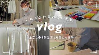 【vlog】お仕事する日の様子/上京女子、お洋服作りに密着。A day in my life / Woking day 𓇢𓅮