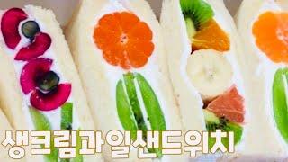 생크림 과일 샌드위치 …