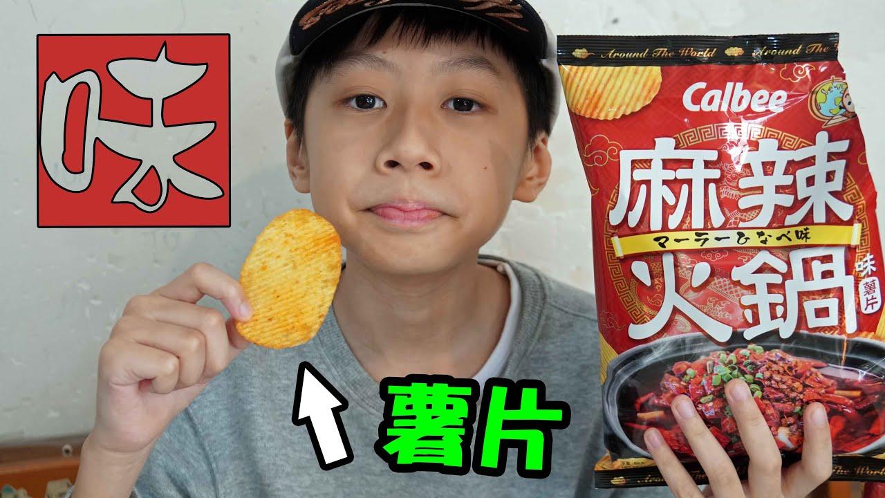 臭Fing😋試食:麻辣火鍋•味•薯片 (2020-04-26)