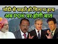 POK PAR  AB HOGI BAAT |  PAK MEDIA ON INDIA LATEST
