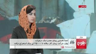 بازار: پیمان معدن نمک در ولایت هرات