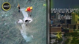 Ethiopia-#Mereja US Osprey aircraft crashes off Okinawa coast in Japan