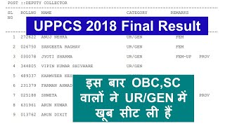 UPPCS 2018 Final Result | इस बार OBC,SC वालों ने UR/GEN में खूब सीट ली हैं