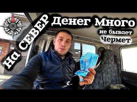 """На север за черным металлом!!!!Все из за метало копа!"""" Роман Веселов """""""