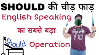 Should का फुल यूज़ | How to use should in english | use of should | sartaz sir | english speaking