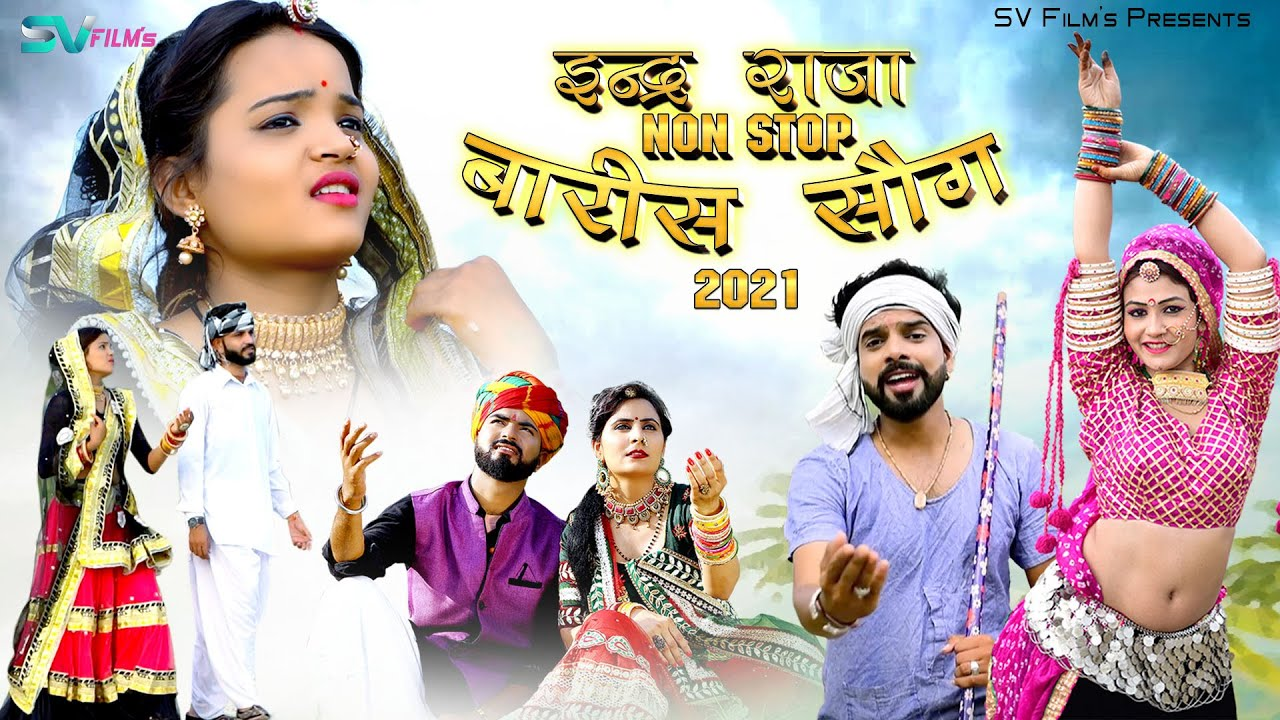 इंद्रराजा नॉनस्टॉप बारिश सॉन्ग 2021 | Nonstop Video Jukebox | Latest Rajasthani Barish Song 2021 |