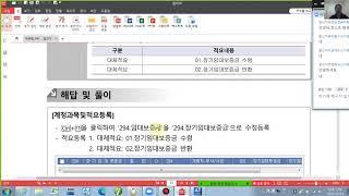 FAT1급 -39회 -문제1- 기초정보관리