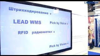 Управление складом. Обзор выставки СТЛ 2014