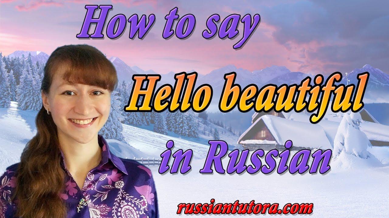 How to sayこんにちはロシアで美しい
