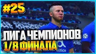 видео: FIFA 19 КАРЬЕРА ЗА ИГРОКА  |#25| - ЛИГА ЧЕМПИОНОВ 1/8 ФИНАЛА | ОТВЕТНАЯ ВСТРЕЧА