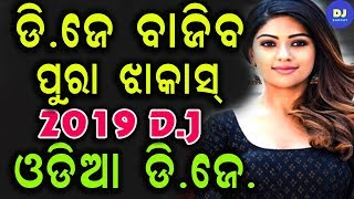 Full Dhamaka Latest Odia Dj Topari Dance Non Stop Mix 2019
