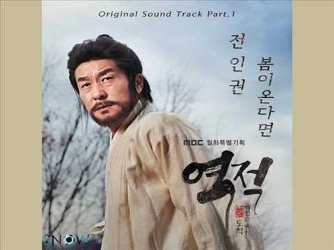 JEON IN KWON - If Spring Comes [HAN+ROM+ENG] (OST Rebel: Thief Who Stole The People) | koreanlovers