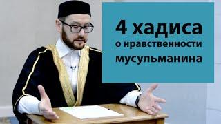 4 хадиса о нравственности мусульманина