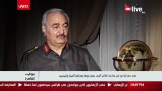 خليفة حفتر: مصر لها دور كبير في العالم العربي   المصري اليوم
