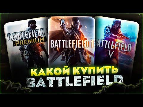 Какой Battlefield брать в 2019?