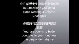 S.H.E - 再别康桥(eng translation) Mp3
