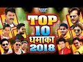 Bhojpuri DJ Remix 2018 - Latest Bhojpuri Song 2018 - Bhojpuri Hit Songs #1