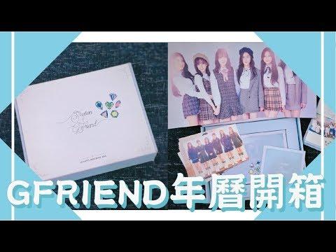 新年第一開! GFRIEND 2018 Season Greeting 年曆開箱 // KPOP UNBOX