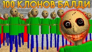 100 КЛОНОВ БАЛДИ ЗАХВАТИЛИ ШКОЛУ! - BALDI'S BASICS in EDUCATION and LEARNING