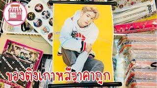 ของติ่งเกาหลี K-POP ราคาถูก สำหรับสายเปย์ที่แท้ทรู / บ้านนุ่ม Squishy Home