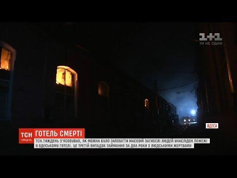 ТСН: Чи можна було запобігти смертельній пожежі в одеському готелі