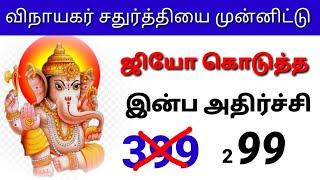 விநாயகர் சதுர்த்தி முன்னிட்டு மீண்டும் இலவசம் ஜியோ அதிரடி | Jio Turns 2 Offer | Tamil Abbasi