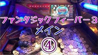 【メダルゲーム】ファンタジックフィーバー3 ④ メイン【JAPAN ARCADE】