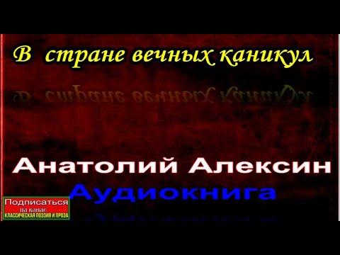 В стране вечных каникул —Анатолий Алексин — Аудиокнига— читает Павел Беседин