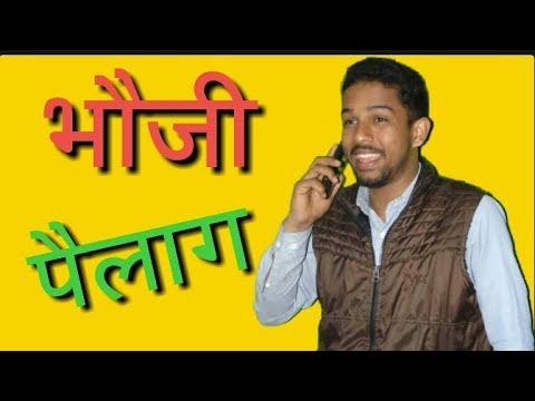 जब देवर ने किया भाभी को फोन Kumauni video!Amit Bhatt